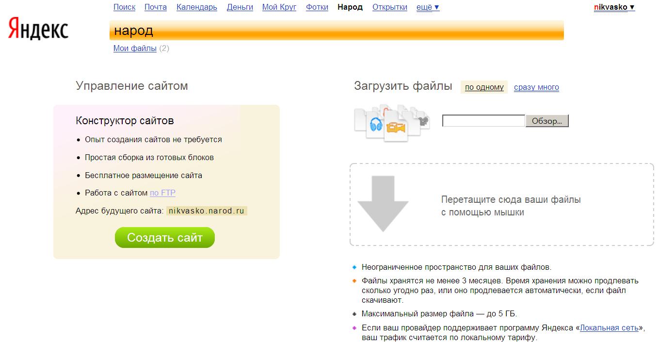 Создать сайт самому с доменом ru бесплатно